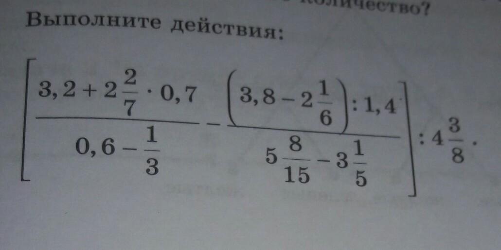 Выполните действия:3,2 2 0,7 3,8 – 20 ) 1,43:430,