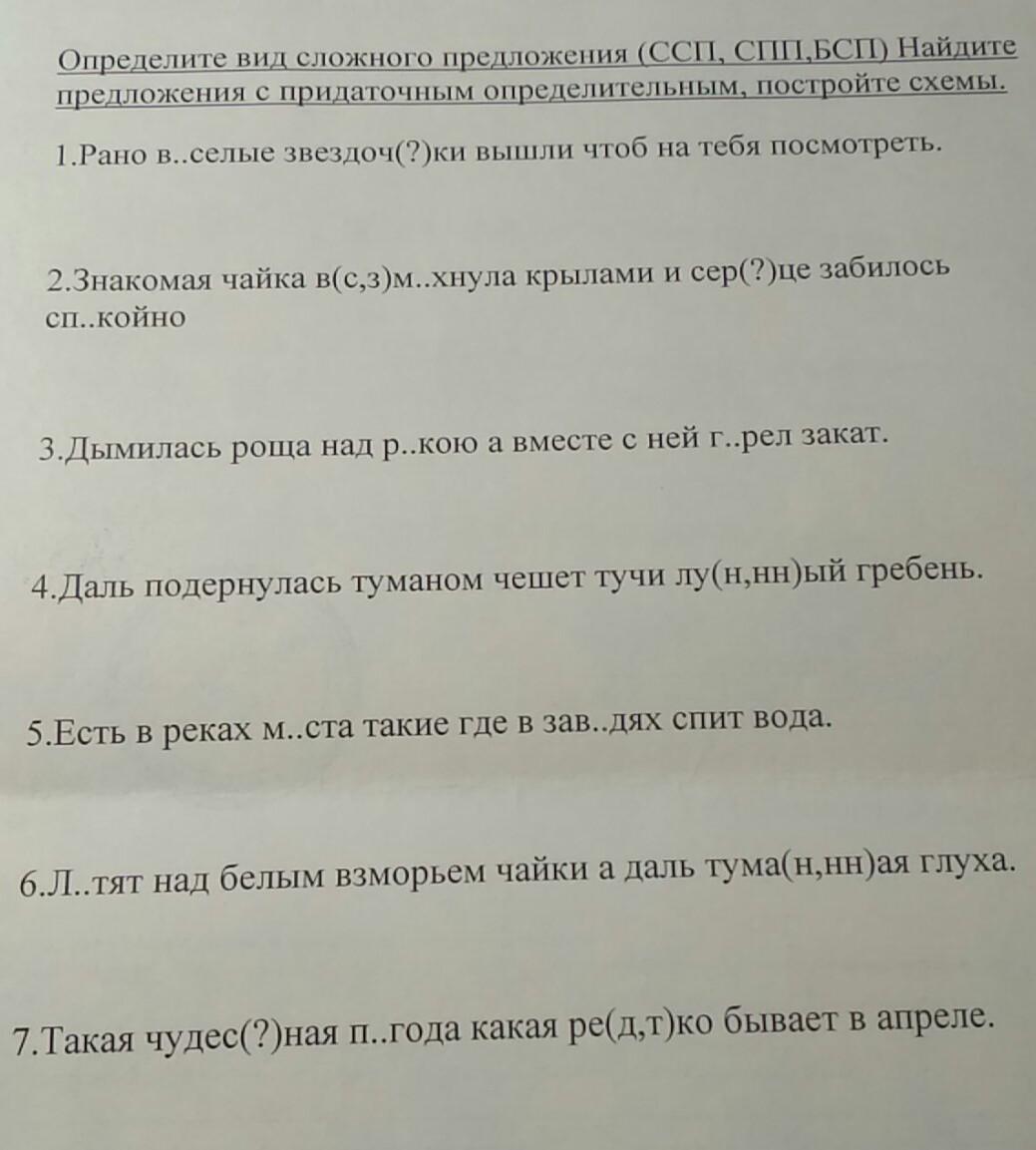 Помогите ещё с русский пожалуйста))