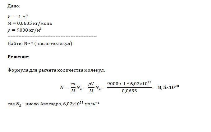 Определите число атомов в меди объёмом 1м в кубе .