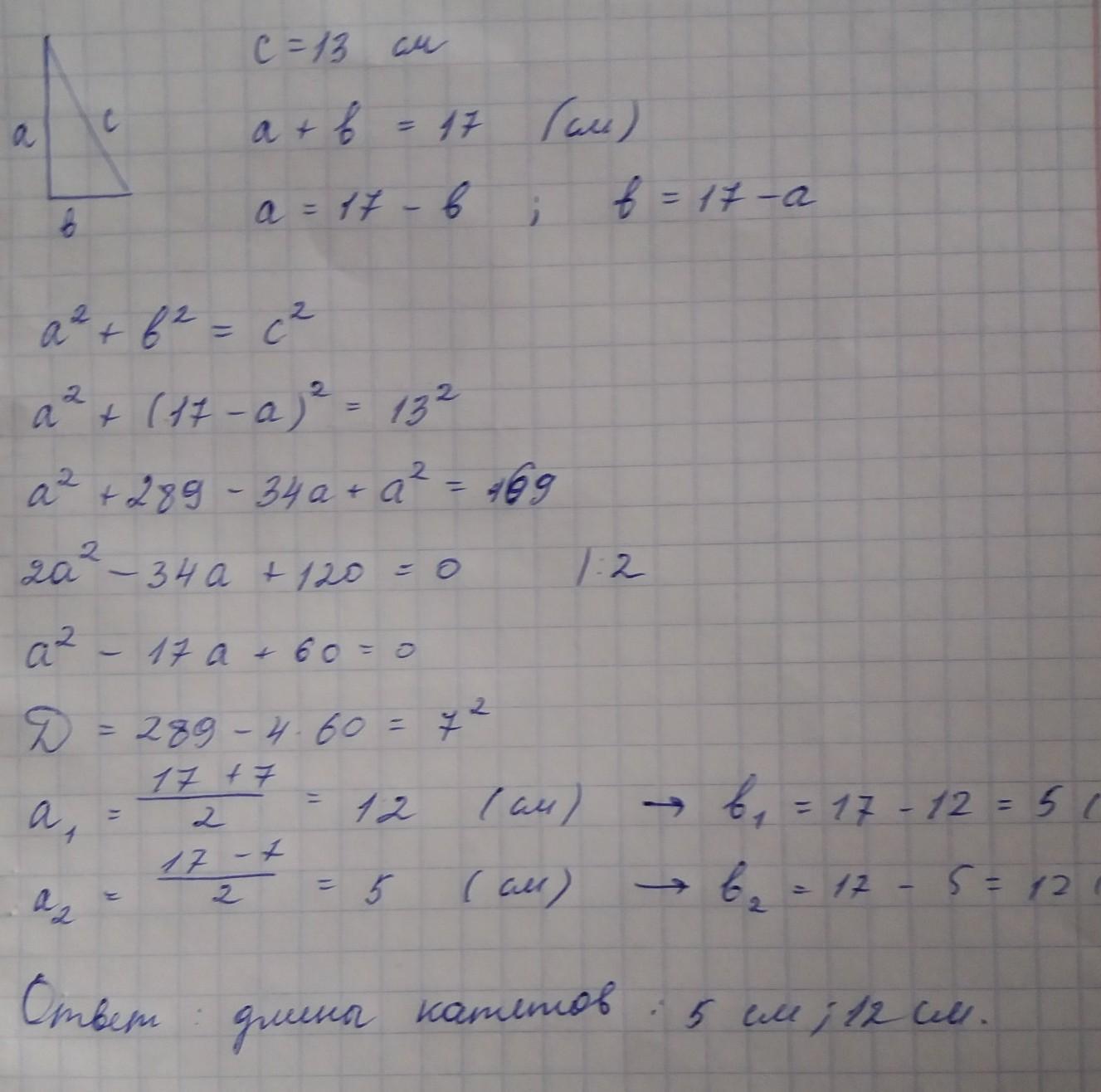 В прямоугольном треугольнике сумма катетов равна