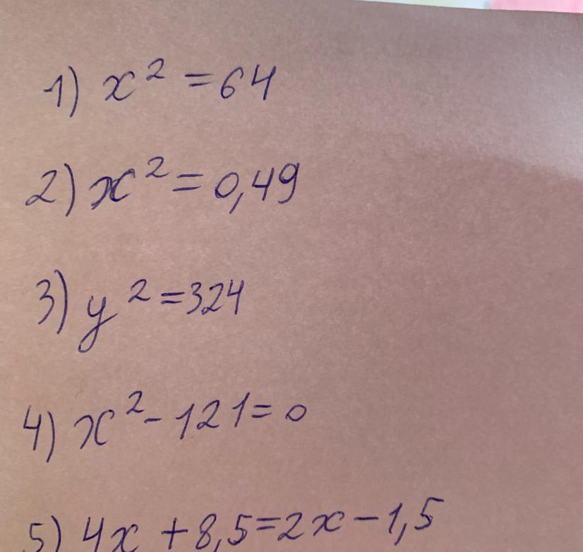 Помогите пожалуйста решить уравнения