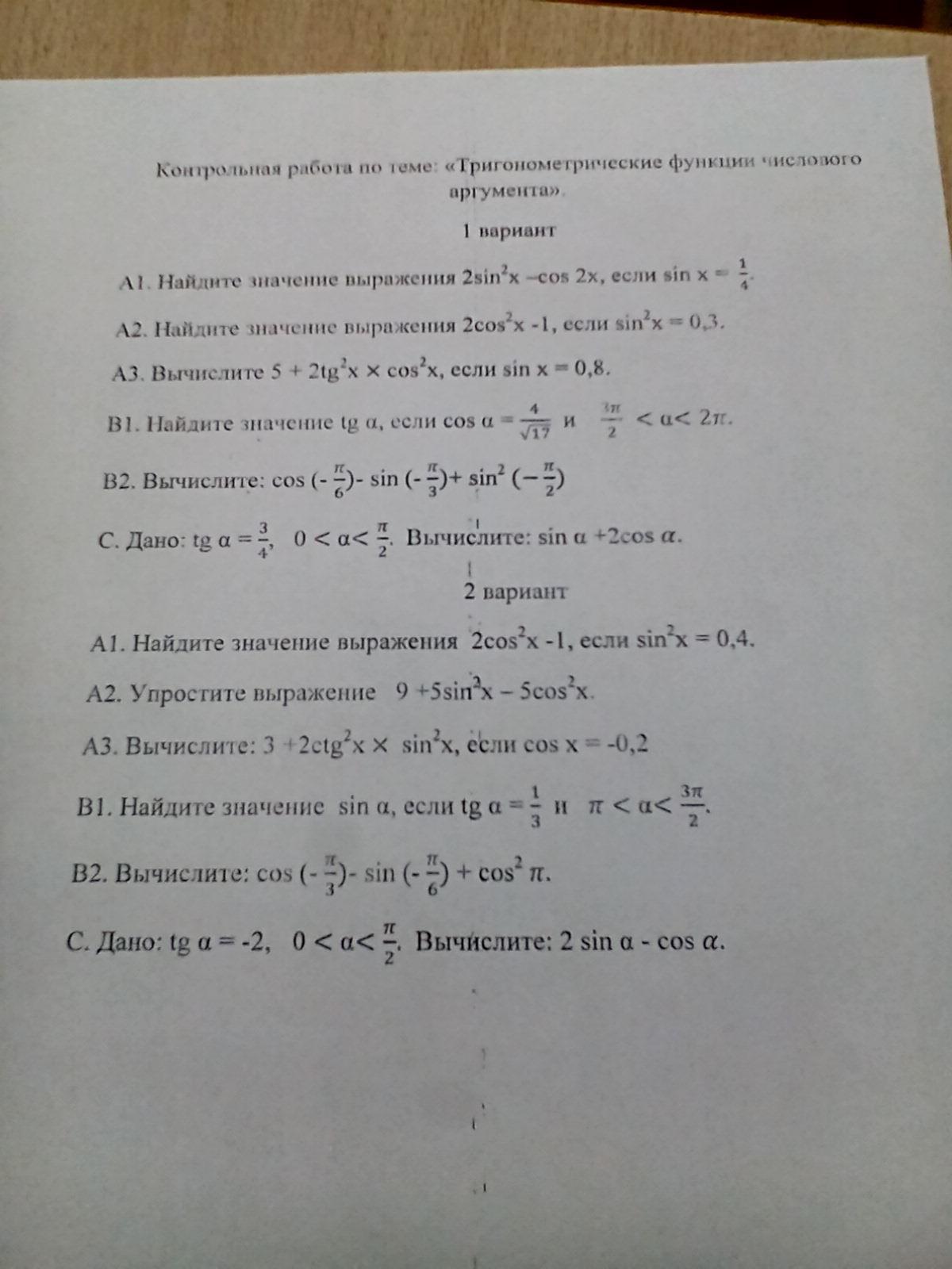 Помогите срочно решить математику нам контрольную работу дали  Загрузить jpg