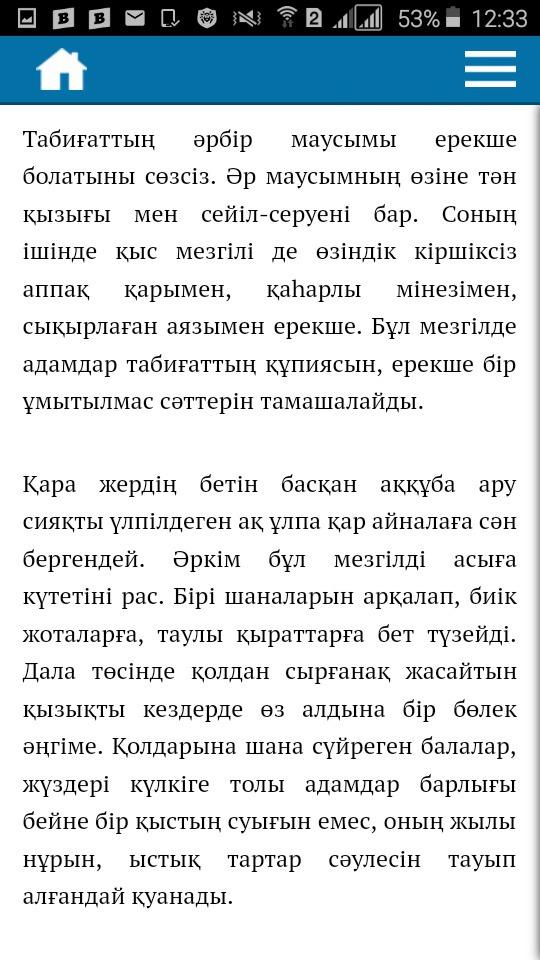 Эссе на казахском про время 2774