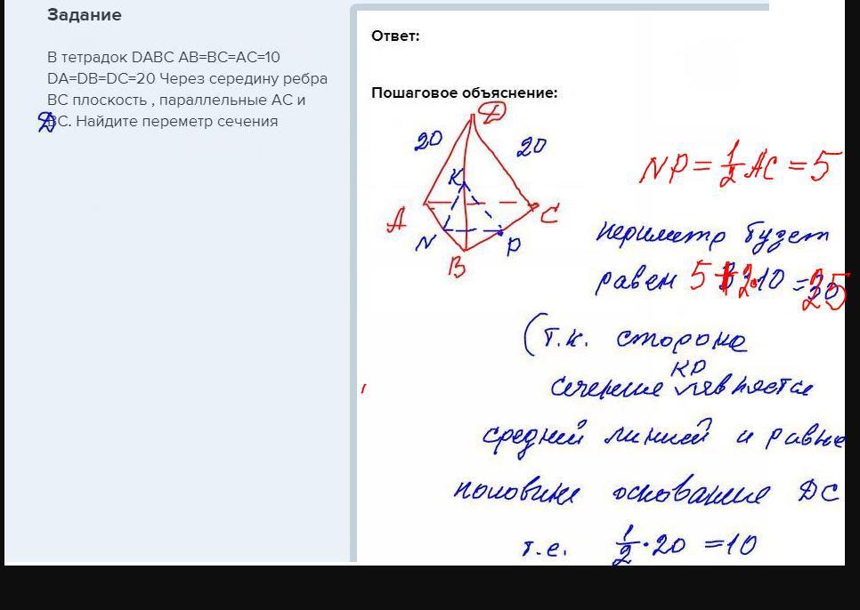 В тетрадок DABC AB=BC=AC=10 DA=DB=DC=20 Через