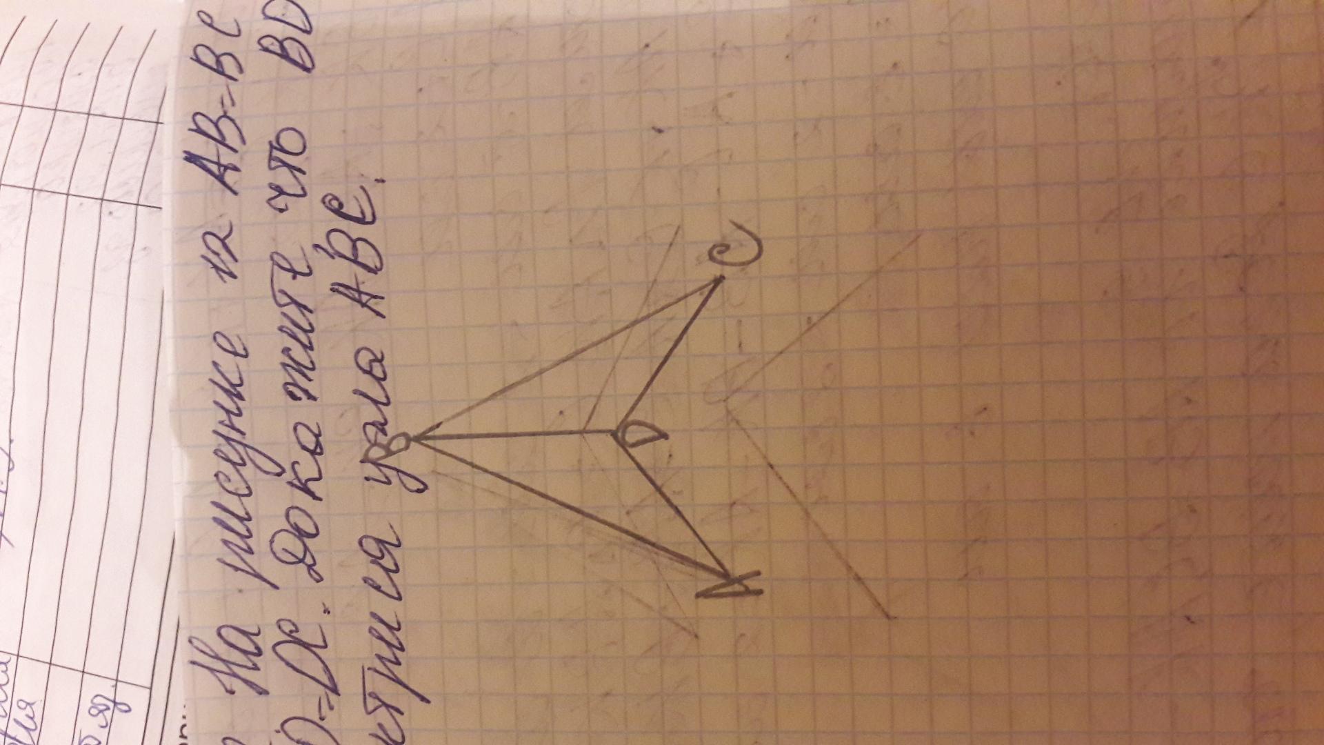 Изображение к вопросу На рисунке 12 AB= BC и AD=DC Докажите что BD биссектриса угла ABC