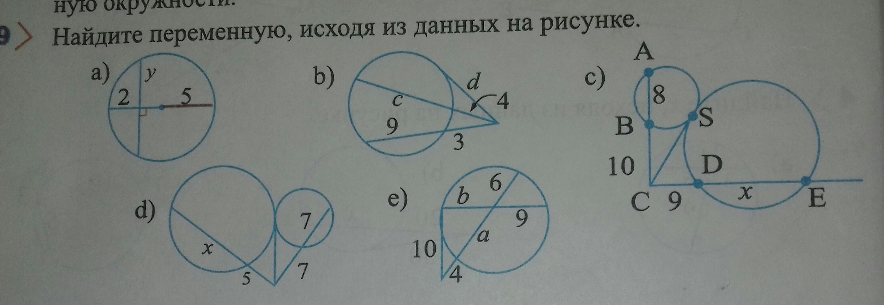 Найдите переменную, исходя из данных на рисунке. a, b, c , e