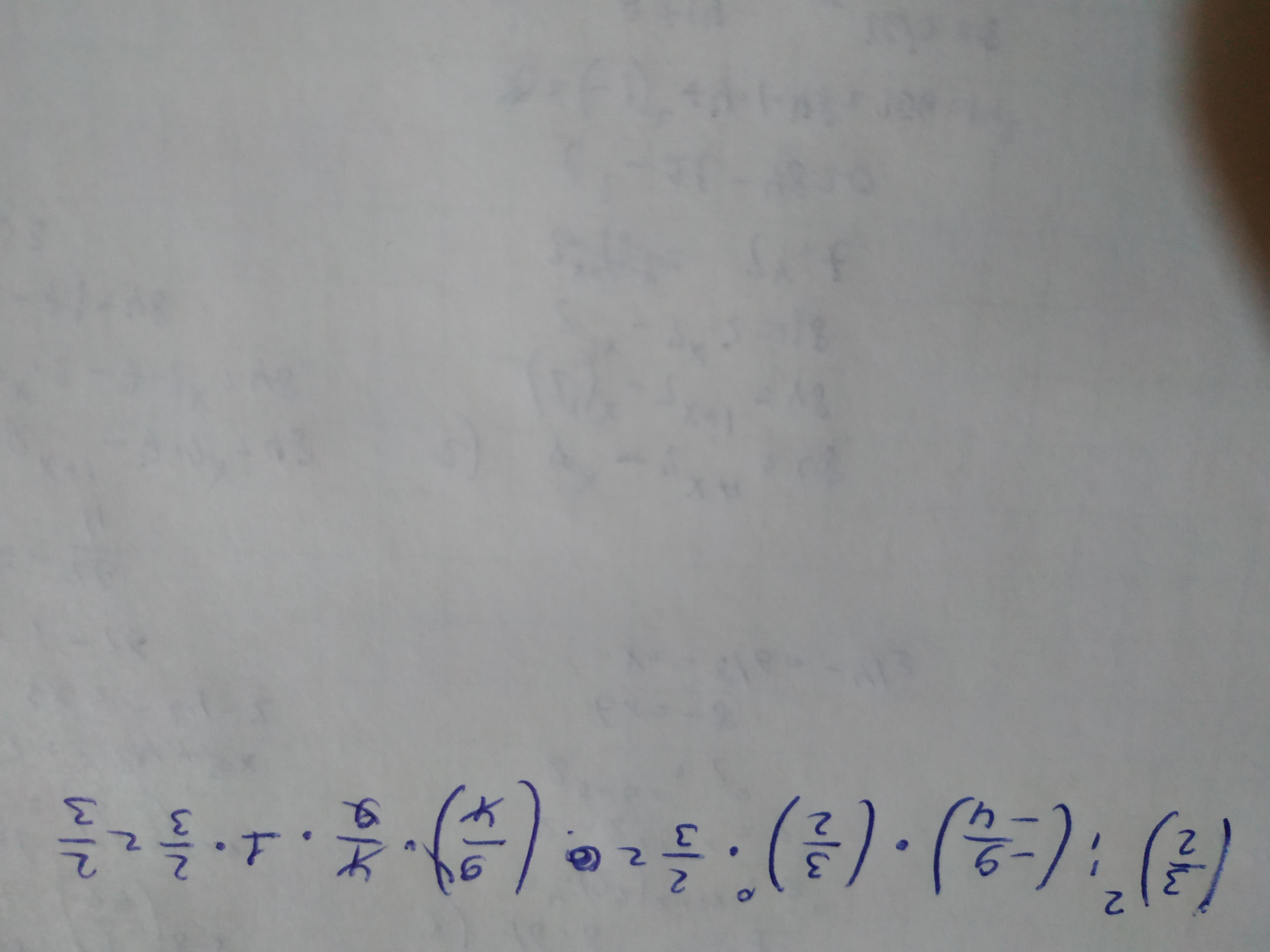 Вычисли: (3/2)^2:(-9/-4)⋅(3/2)^0⋅2/3.