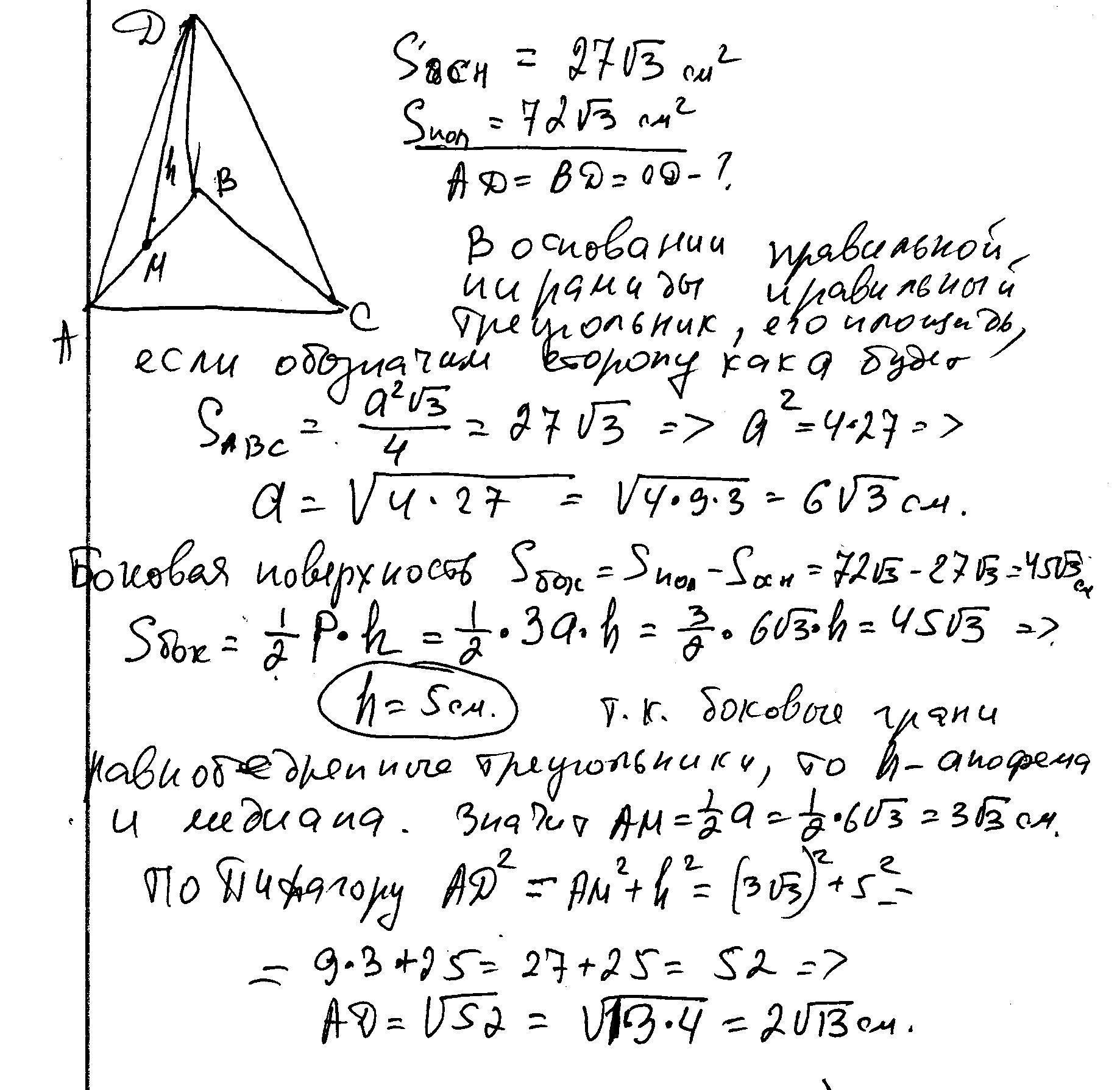 Решение задачи которой боковое ребро треугольной пирамиды методы решения задач линейного программирования шпора