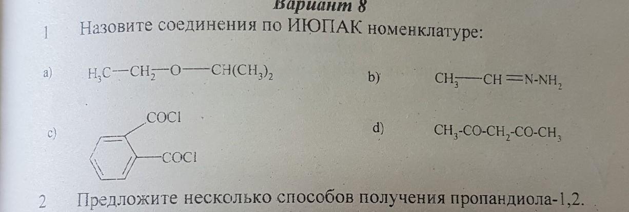 ПОМОГИТЕ ПРОШУ НАЗВАТЬ СОЕДИНЕНИЯ a) и c)