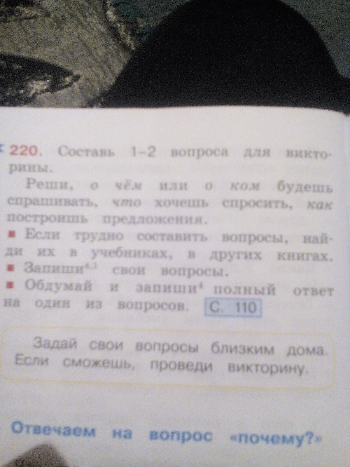 Помогите пожалуйста по русскому языку 2 класс упр 220