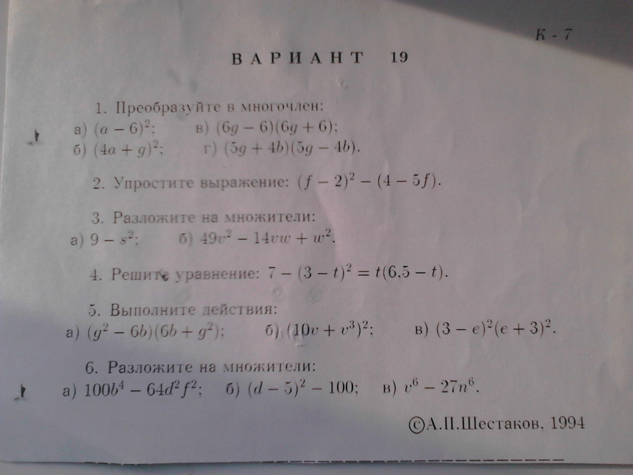 Помочь решить задачу по алгебре 7 класс прямая на плоскости решение задач для чайников