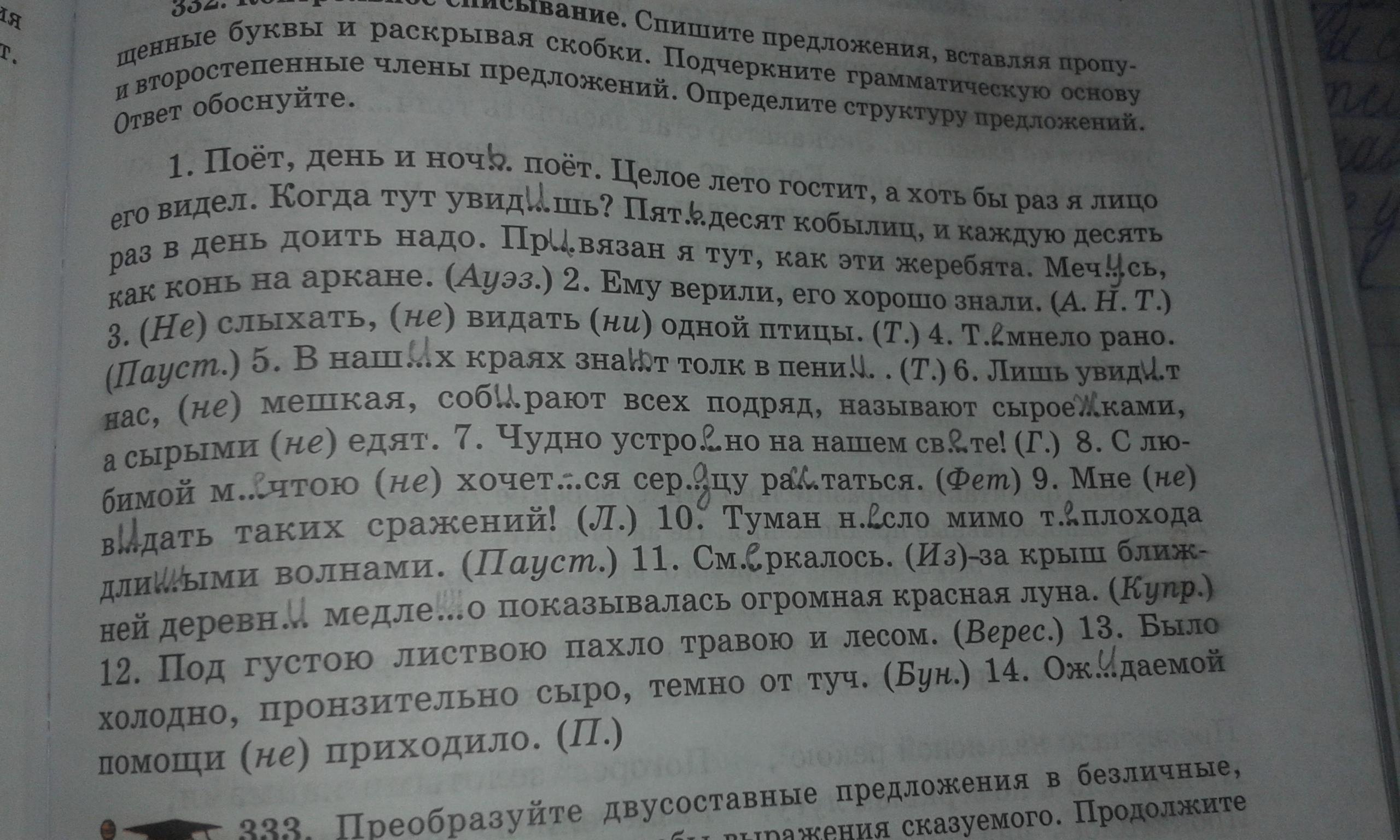 Гдз русский язык 9 класс сулейменова