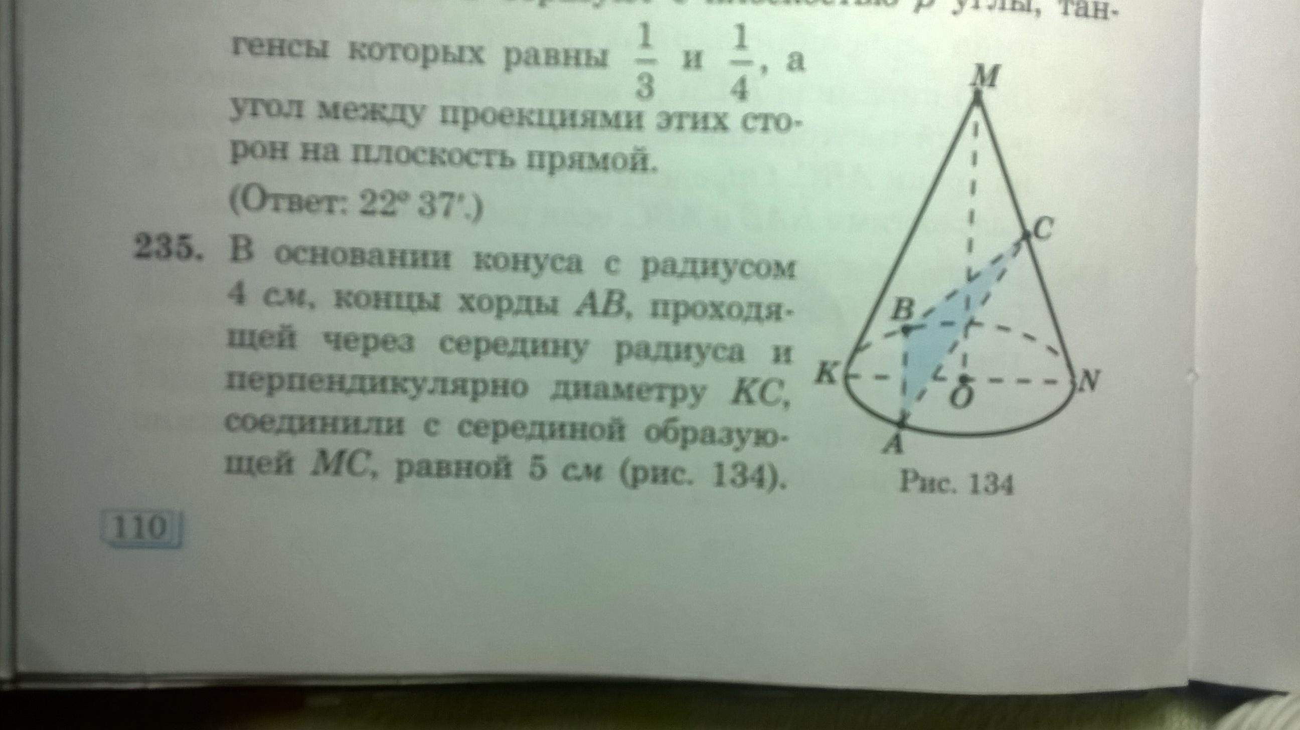 Определите стороны треугольника,если точка С наиболее удаленая от хорды АВ