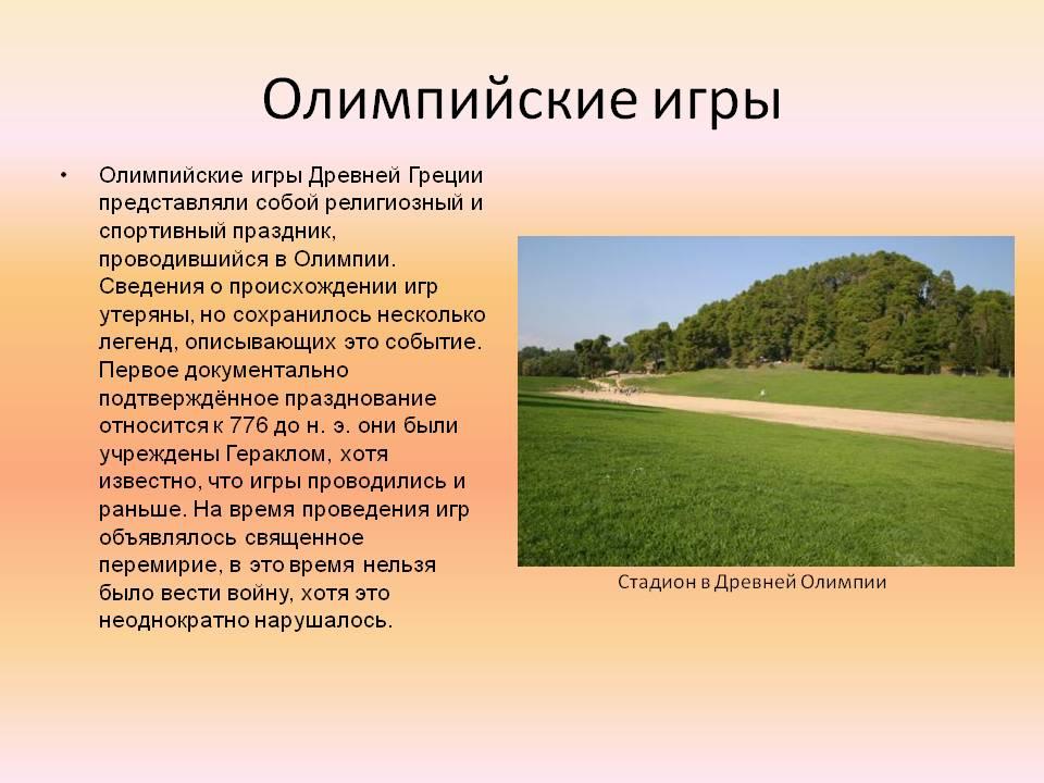 доклад на тему олимпийские игры Школьные Знания com Загрузить jpg