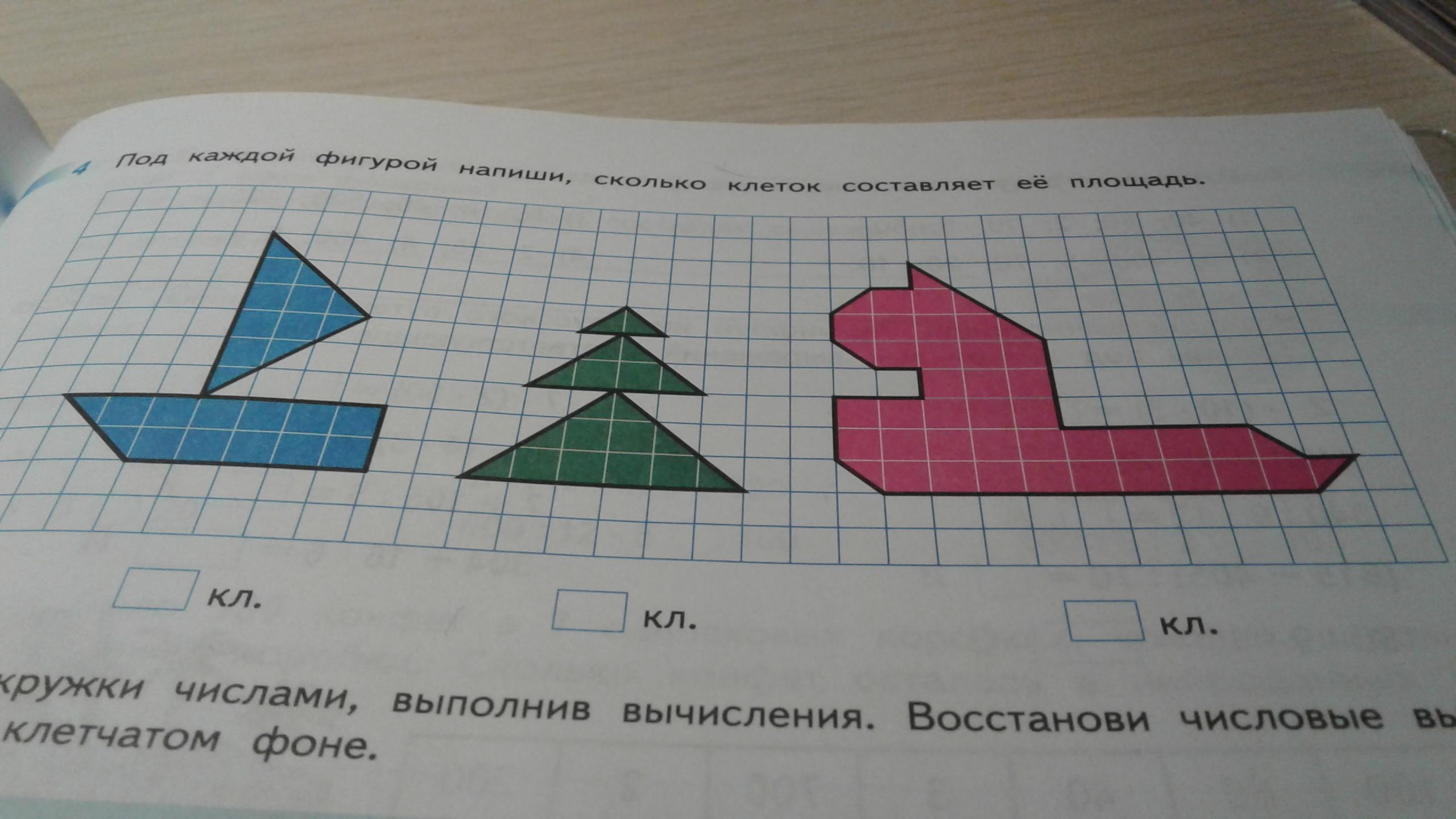 Под каждой фигурой напиши, сколько клеток составляет её площадь