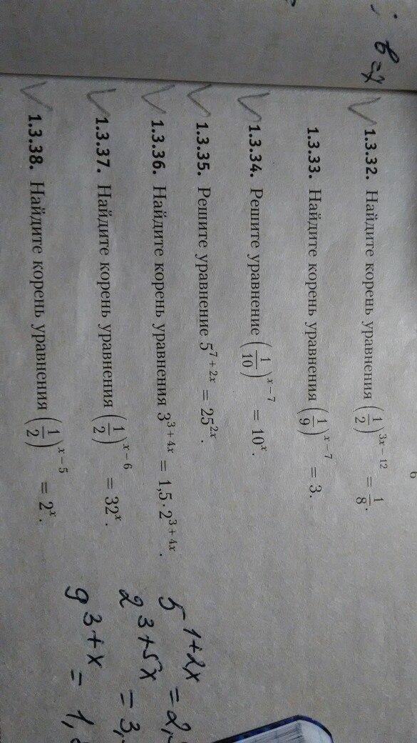 Помогите решить уравнения (которые отмечены.хоть несколько )