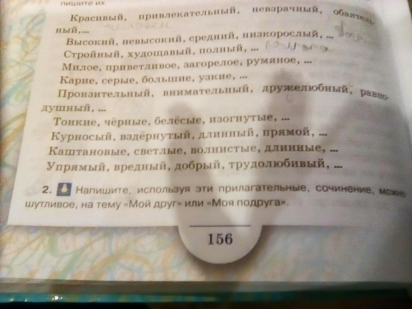 Эссе на тему мой язык для меня это 4568