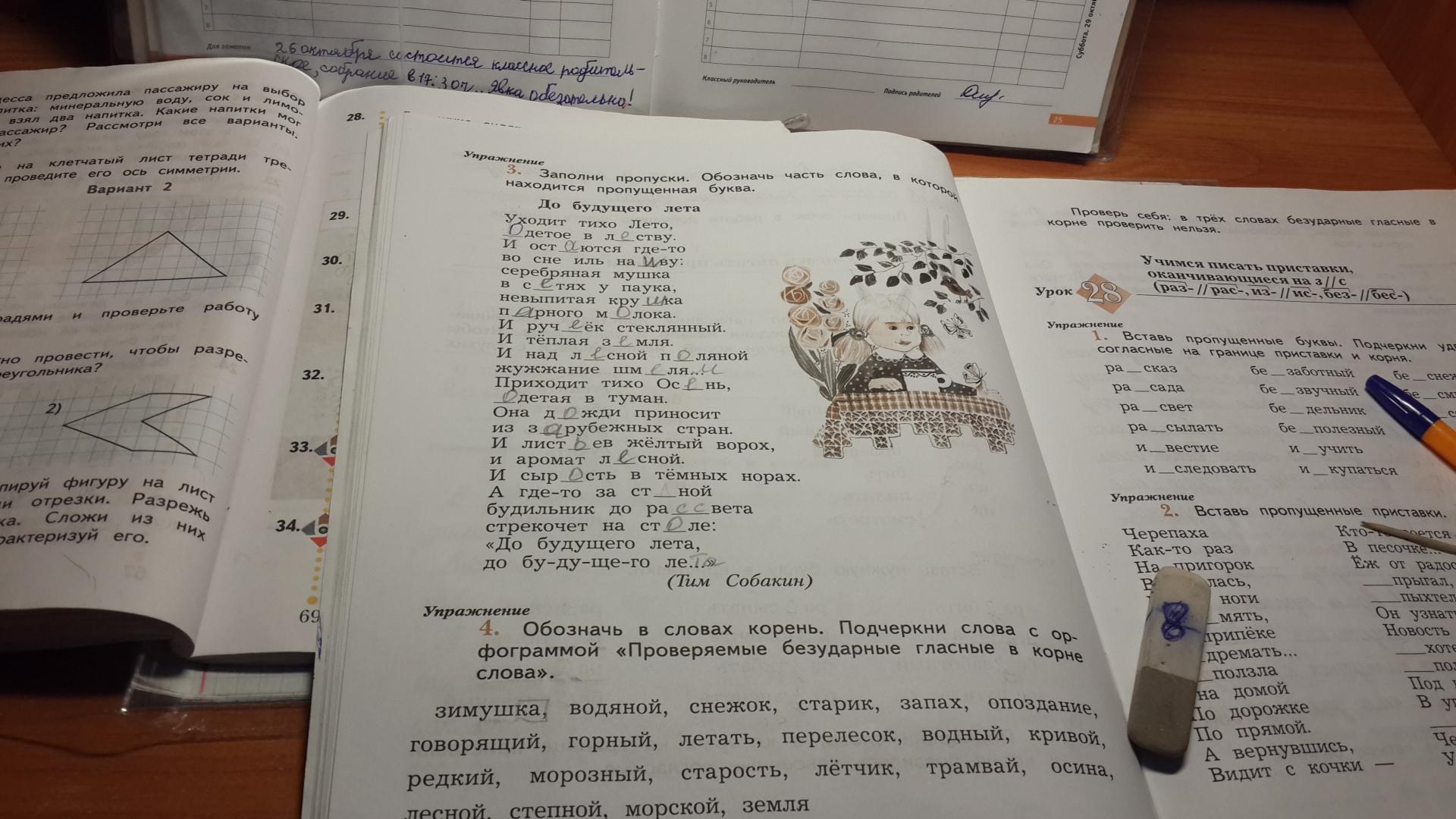 Помощник по русскому языку 3 класс верниковская грабчикова демина