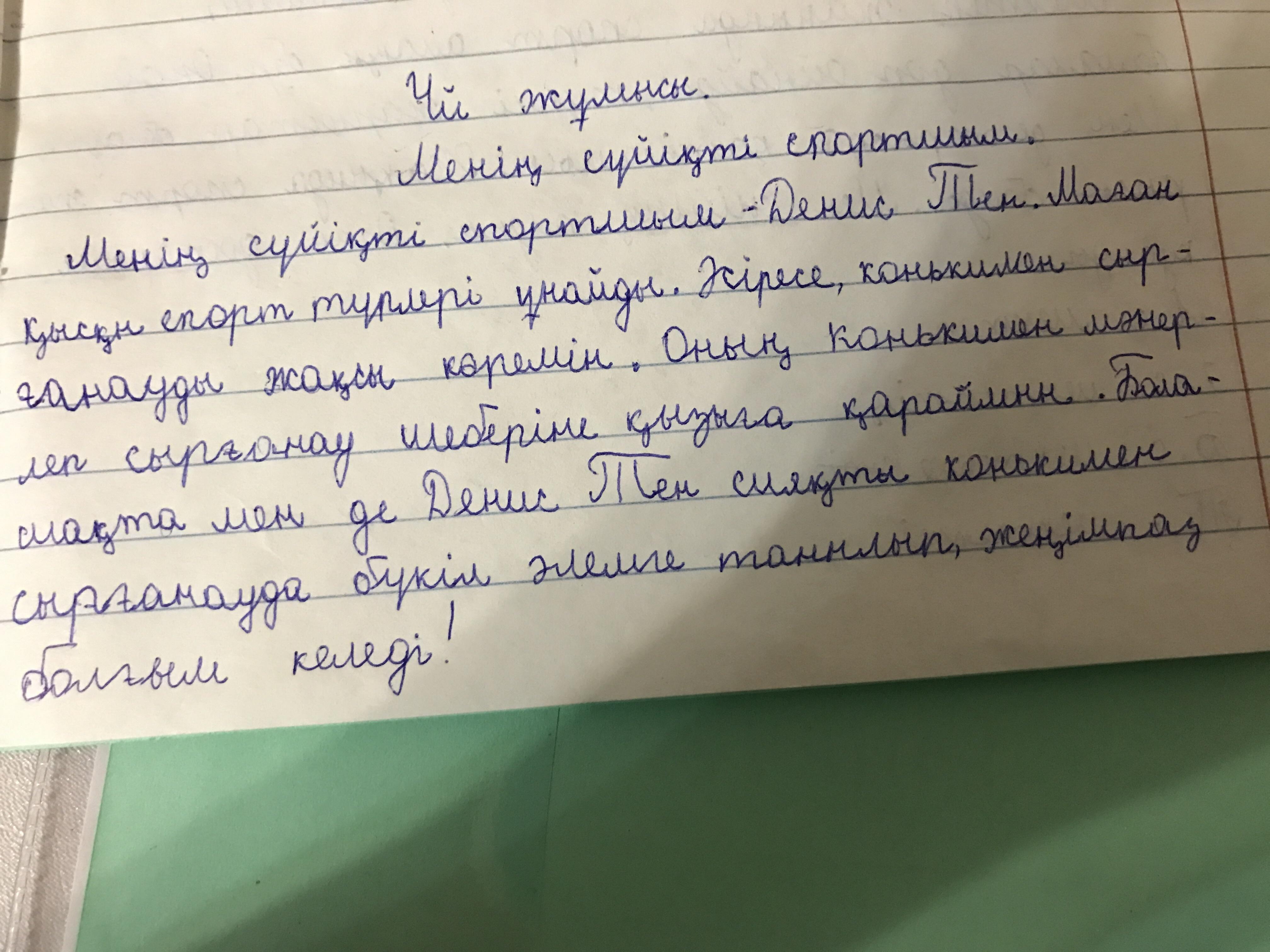 Эссе на тему русский язык в казахстане 5394