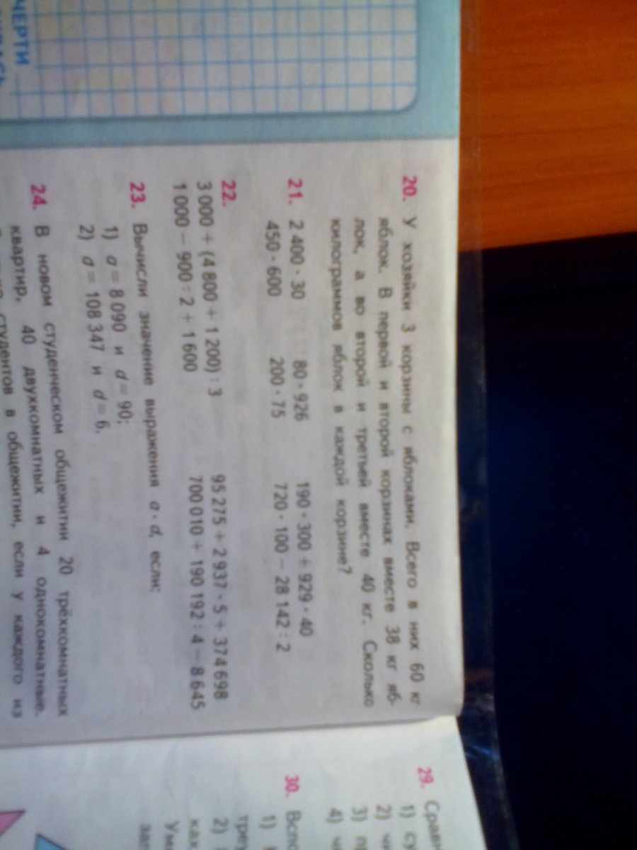 Изображение к вопросу 20 номер плиз помогите!!!4 кл