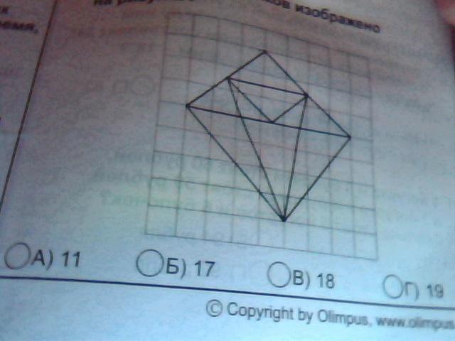 Изображение к вопросу Сколько треугольников изображено на рисунке а)11 б)17 в)18 г)19