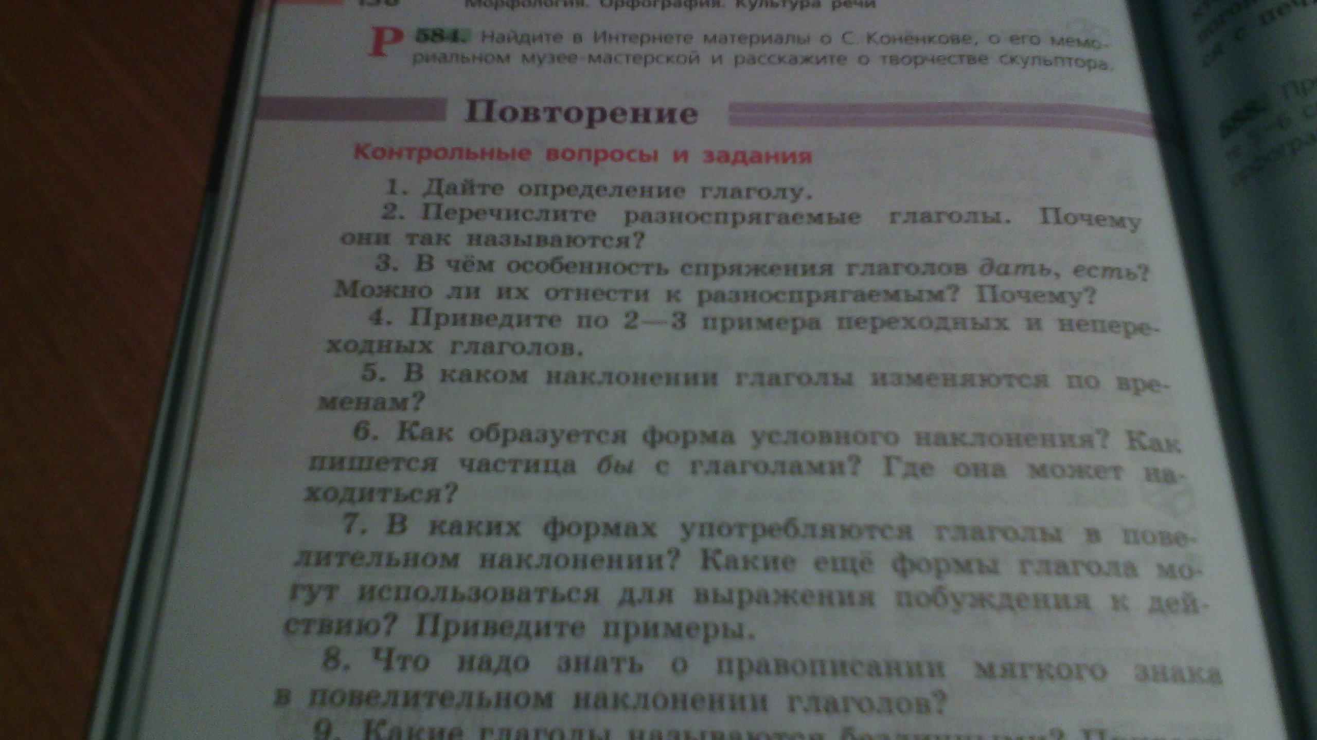 Контрольные вопросы и задания по русскому языку 5 класс