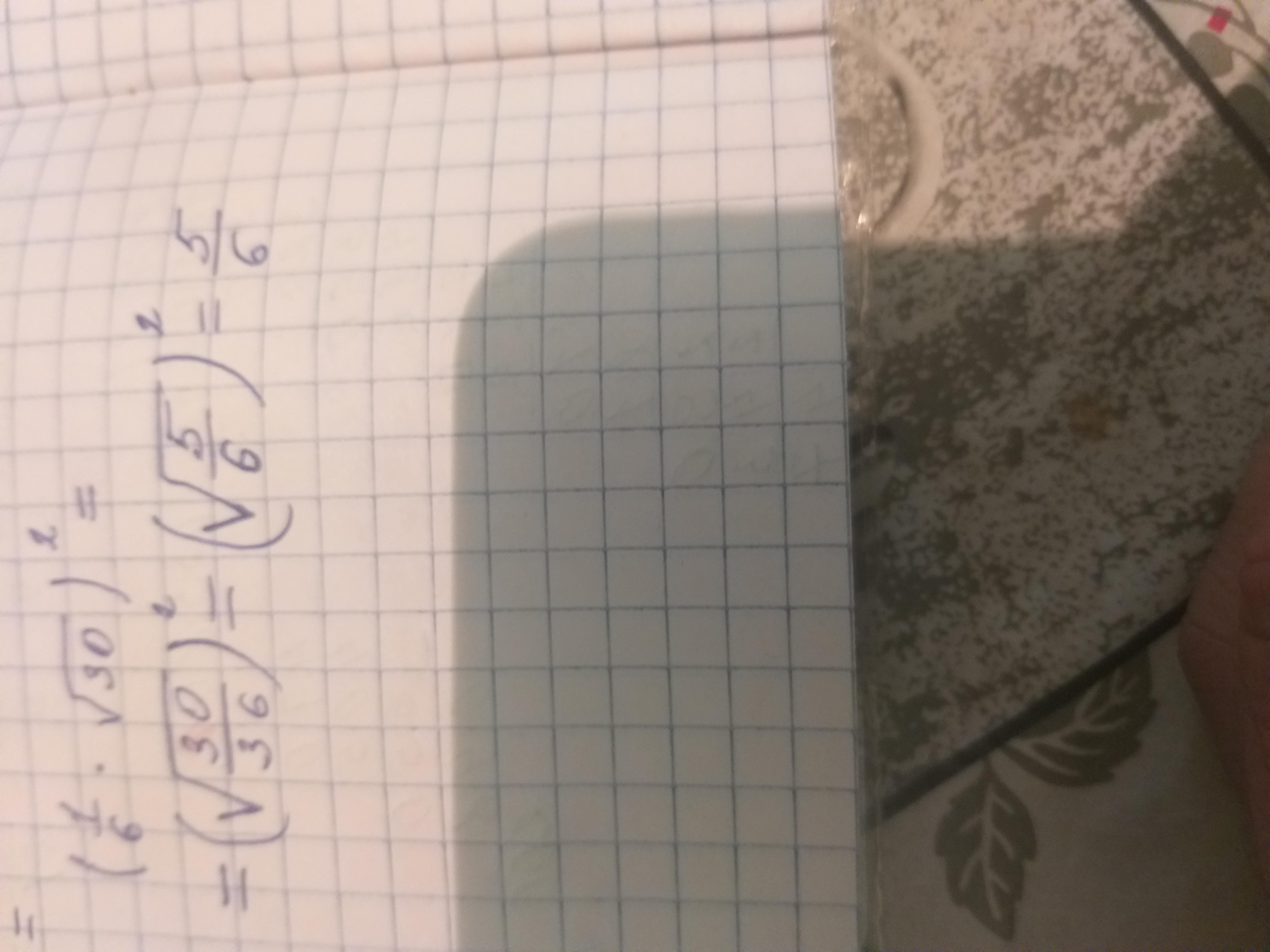 (1/6*sqrt{30})^2 знаю ответ но не знаю как
