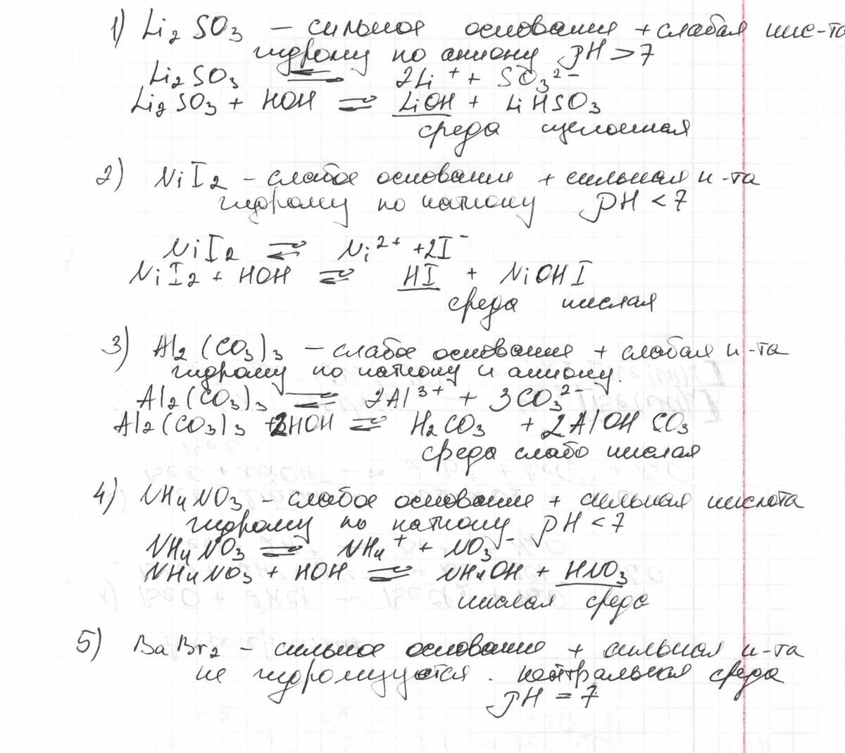 Изображение к вопросу 1.Напишите уравнение диссоциации:а) HClO3 б)KHSO4 в) LiOH 1.1 Составьте ионное уравнение данных реакций:а) Pb(NO3)2 + Na2SO4 > PbSO4 + NaNO3б)KOH + HCl > KCl + H2O2.Решение на скрине, только напишите функции в ионном виде3.1)Al + I2 - AlI3 2)C + HNO3 - CO2 + NO + H2O 3)Cu + H2SO4 - CuSO4 + SO2 + H2Oнужно определить окислитель восстановление или восстановитель окисление с РЕШЕНИЕМ!4.Допишите уравнение возможных реакций. Составьте Электронный баланс, Если Реакция не идет, объясните почему?Au + HCL >Fe + H2SO4разб >Hg + AgNO3 >Cr + H2O >Mn + NiSO4 >Ca + H20 > ПОЖАЛУЙСТА ПОМОГИТЕ КТО МОЖЕТ!!
