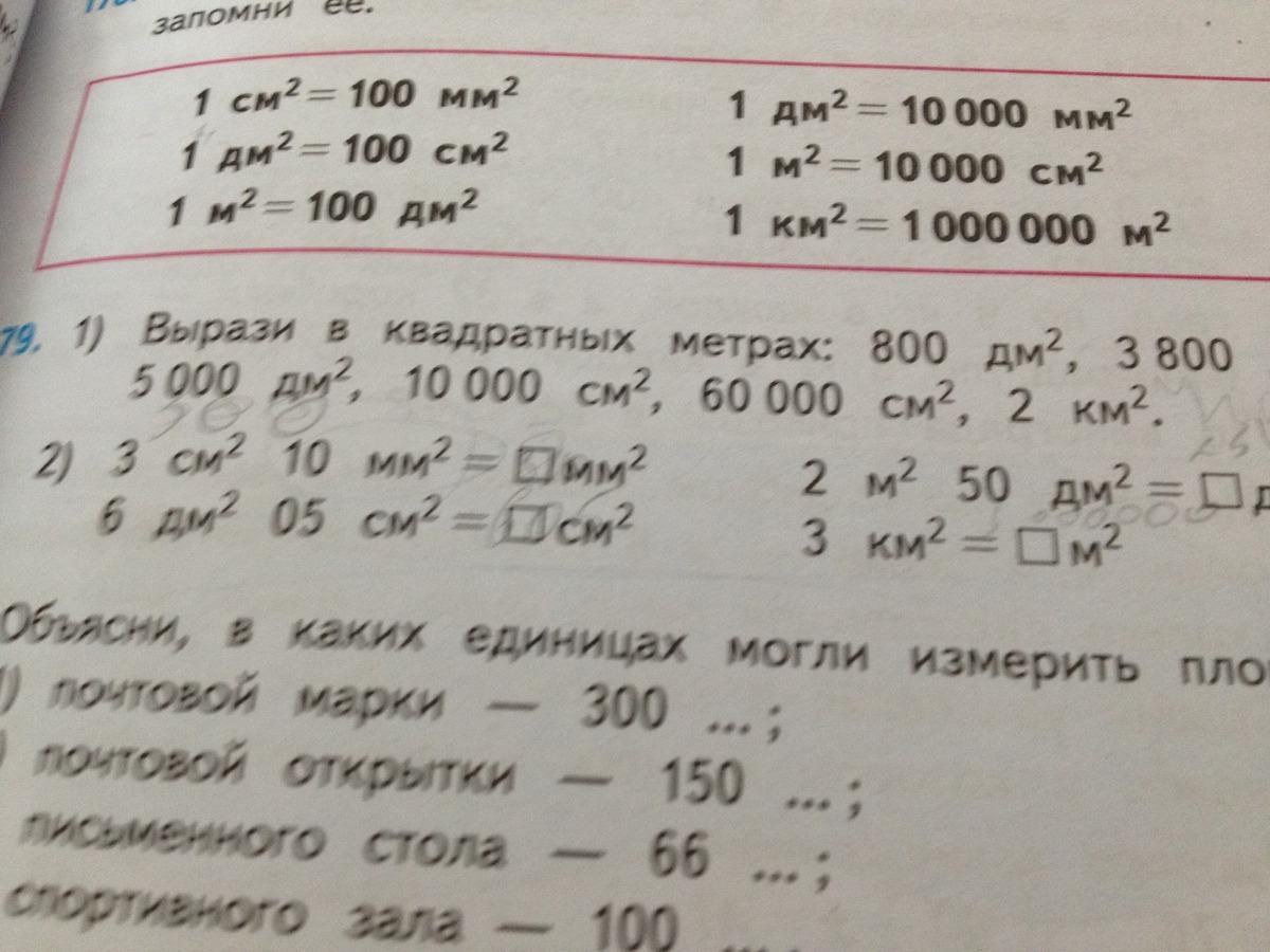 1 дм 1 м 1 дм 2 1 м 2 100 дм 2 = 1 см 2 1 м 2 10 000 см 2 = 1 м 2 1 000