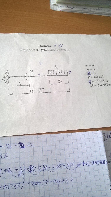 Задачи термех решить решение задач по строительной механике рама