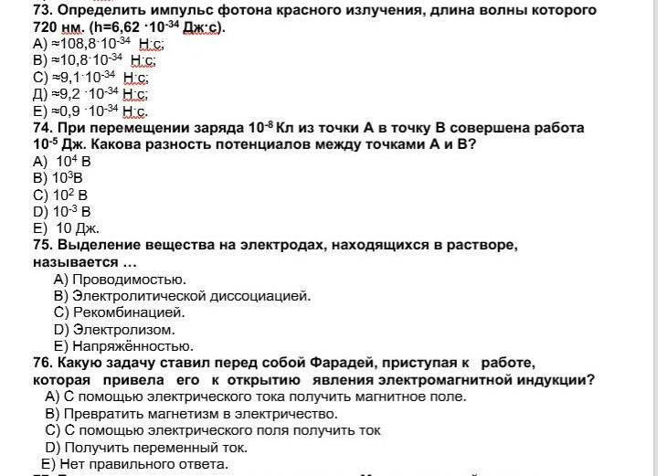 Помогите с решением по Физике вопрос 73,74,76