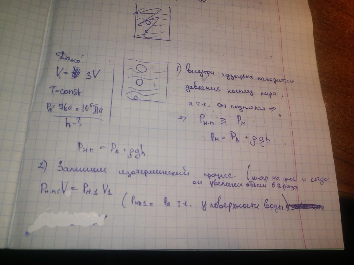 Решение задачи объем пузырька воздуха задачи с решением на си