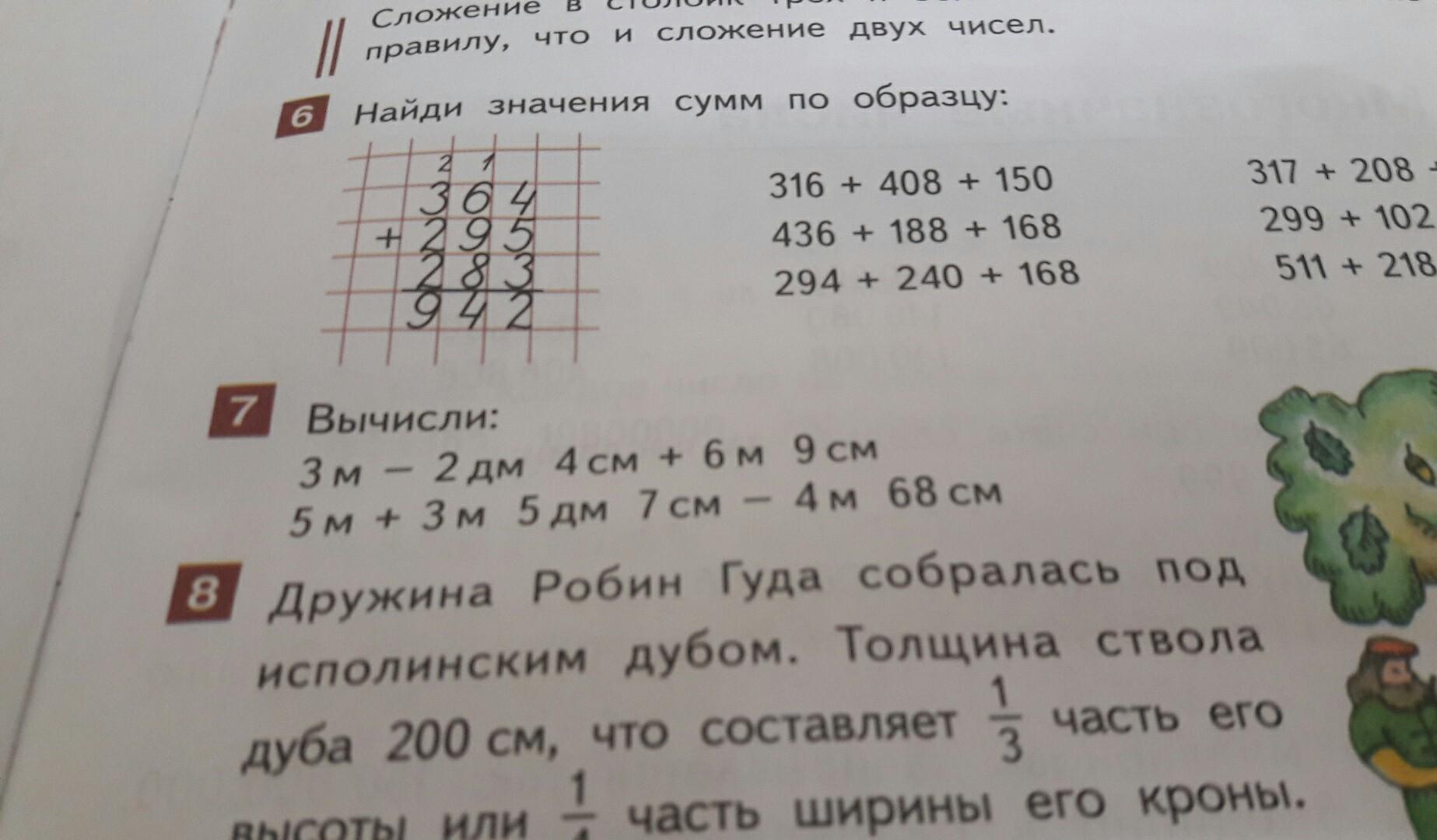 3м -2дм 4см +6м 9см5м+3м 5дм