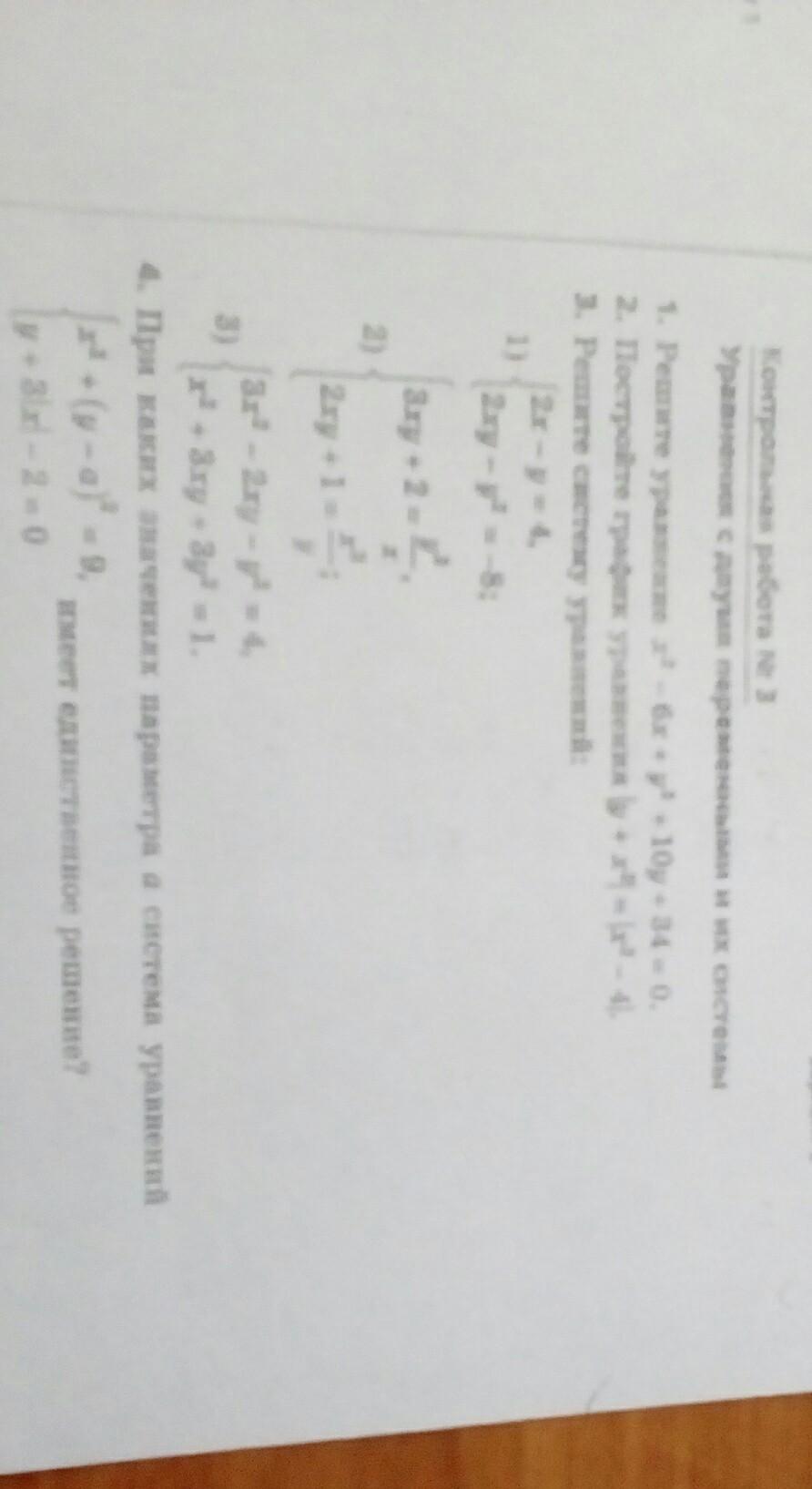 алгебра контрольная работа класс Школьные Знания com Алгебра контрольная работа 9 класс
