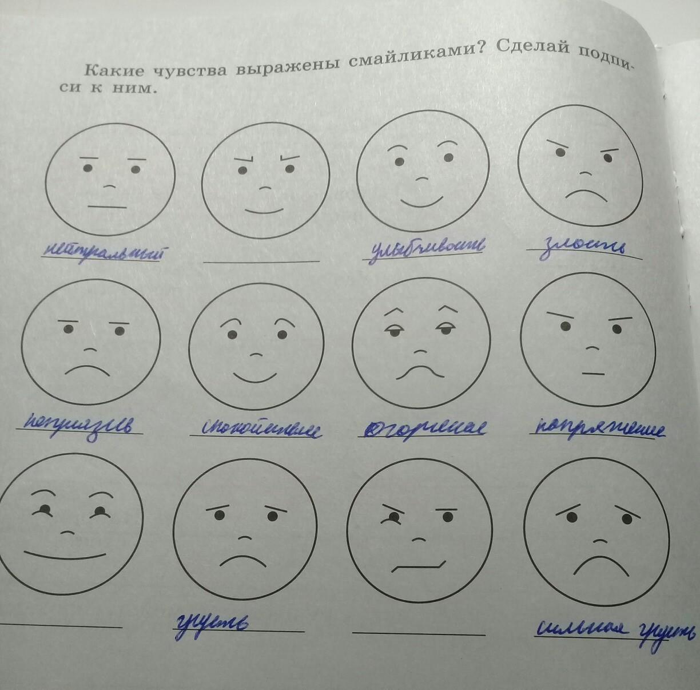 чувства выражены на картинках