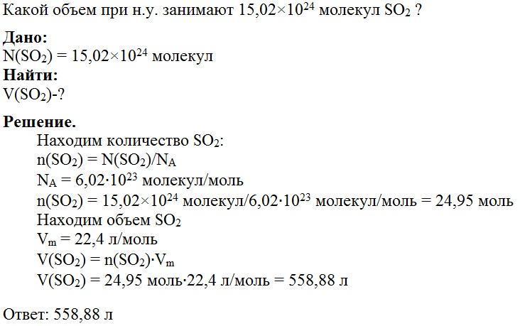 Какой объем при н.у. занимают 15,02×1024 молекулы