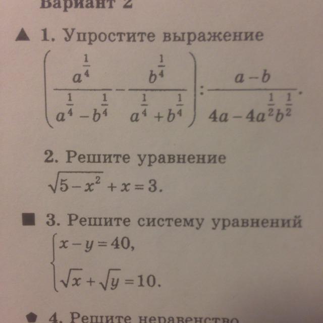 Помогите с 1 номером .... если не сложно то и со 2 и 3 .... очень нужна помощь !!!!