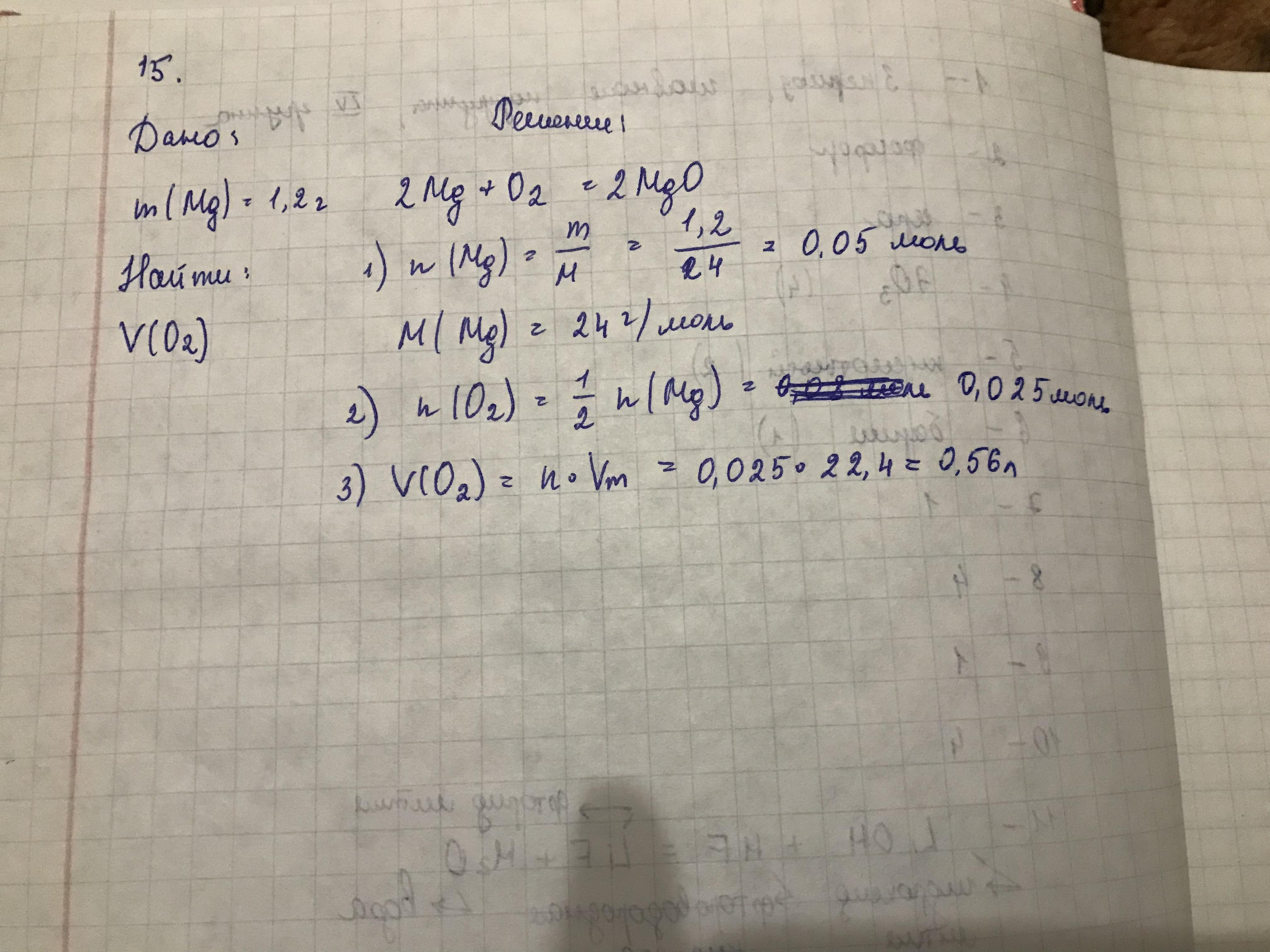 9 класс. Тест по теме «подгруппа кислорода» вариант 2 а1.