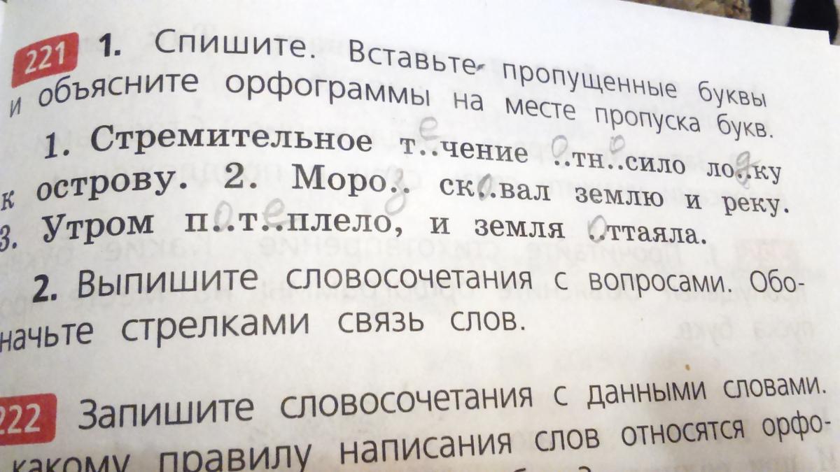 Полякова русский язык 3 класс домашнее задание упражнение