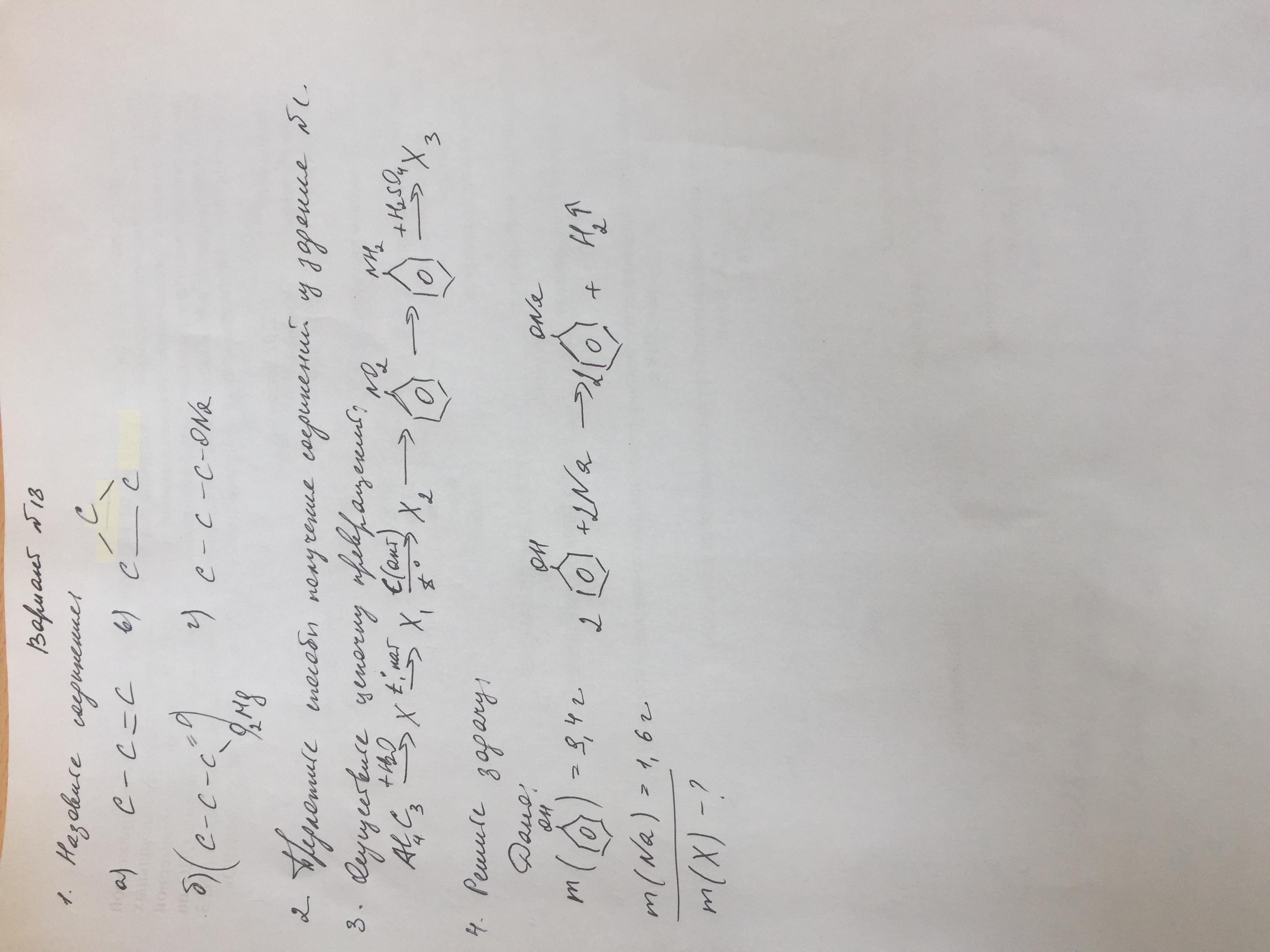 Химия. Помогите, пожалуйста. Срочно.