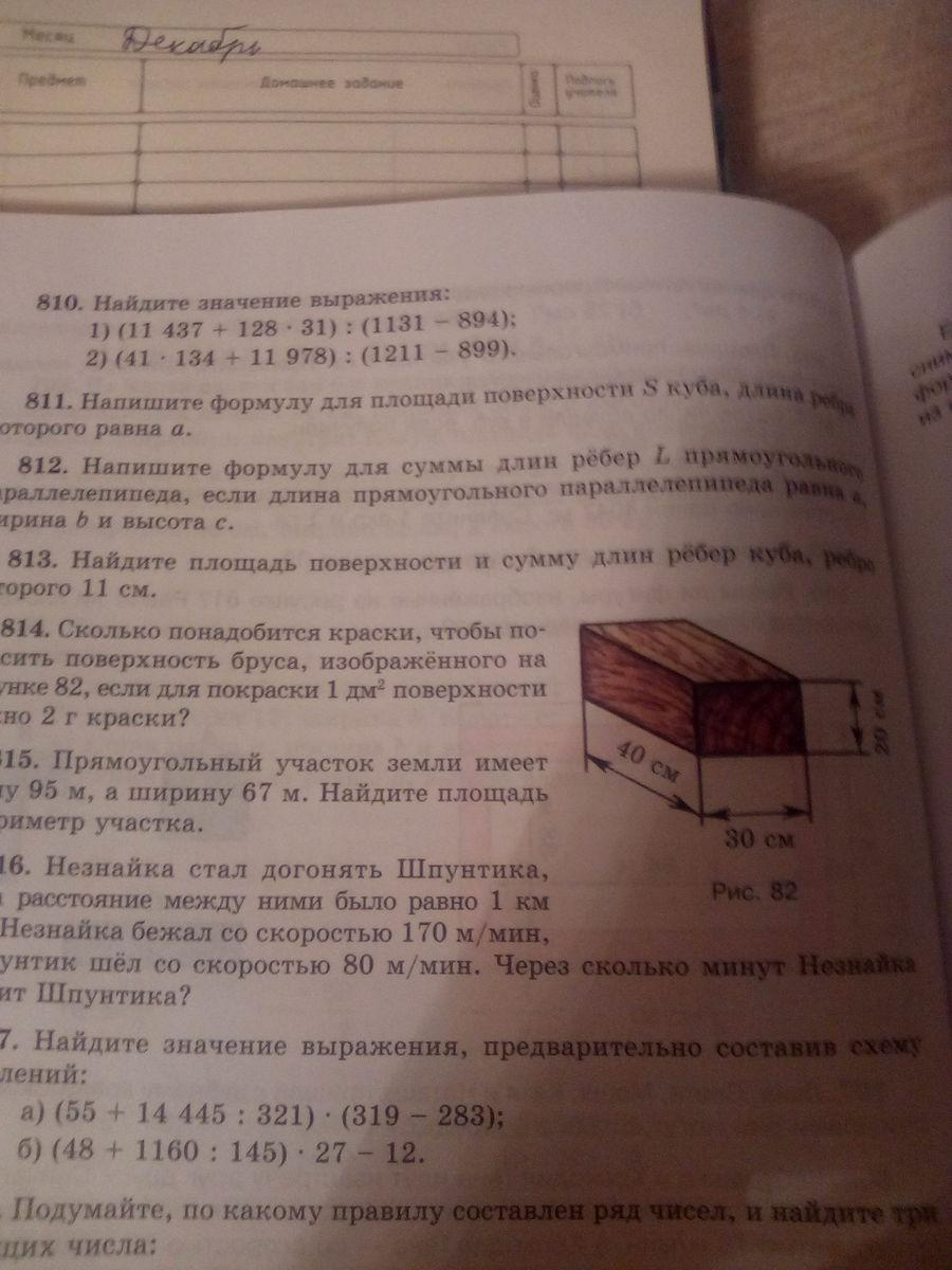 Как решить задачу найдите площадь поверхности куба решение задачи по физике с бруском
