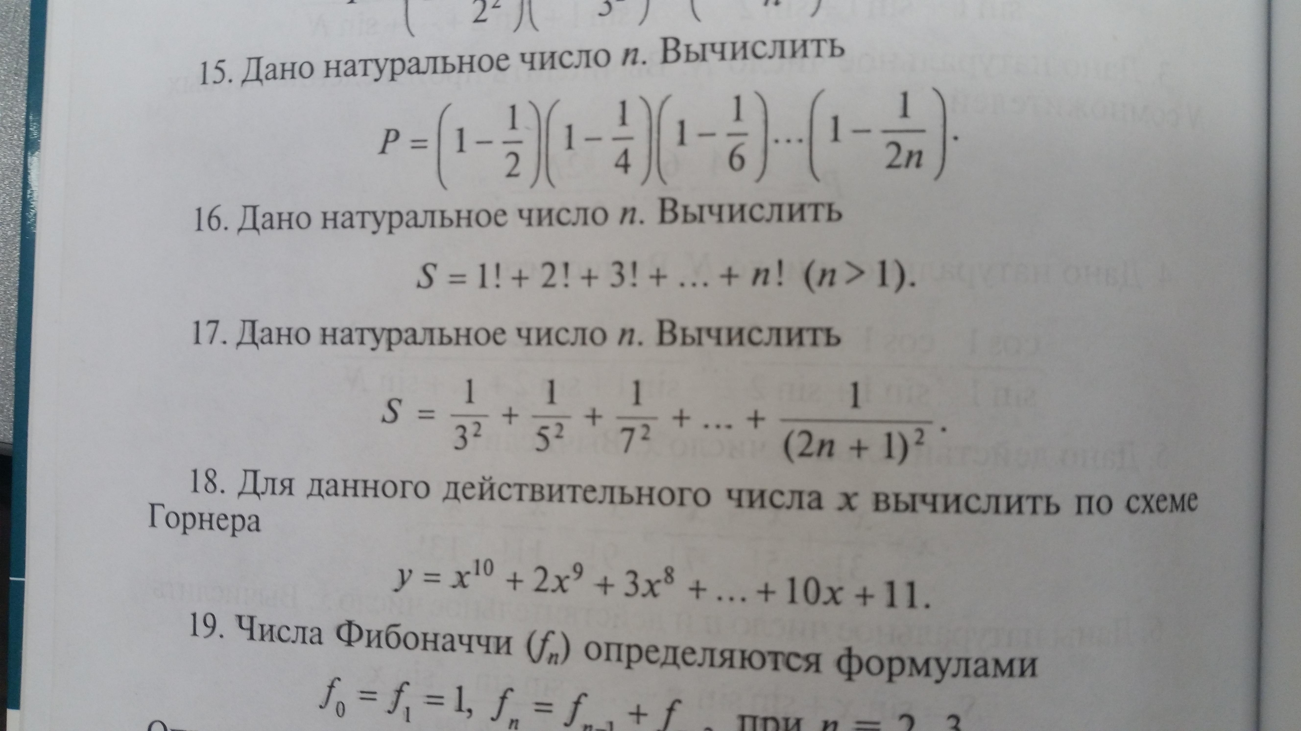 Паскаль даны действительное число а натуральное число n вычислить
