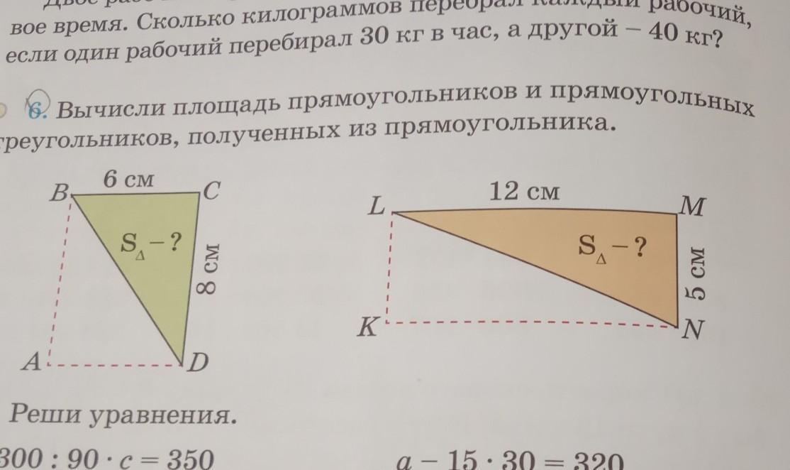 Вычисли площадь прямоугольников и прямоугольных