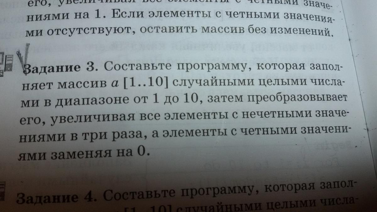 Срочно!Помогите пожалуйста решить 2 задачи. 3 и 5.
