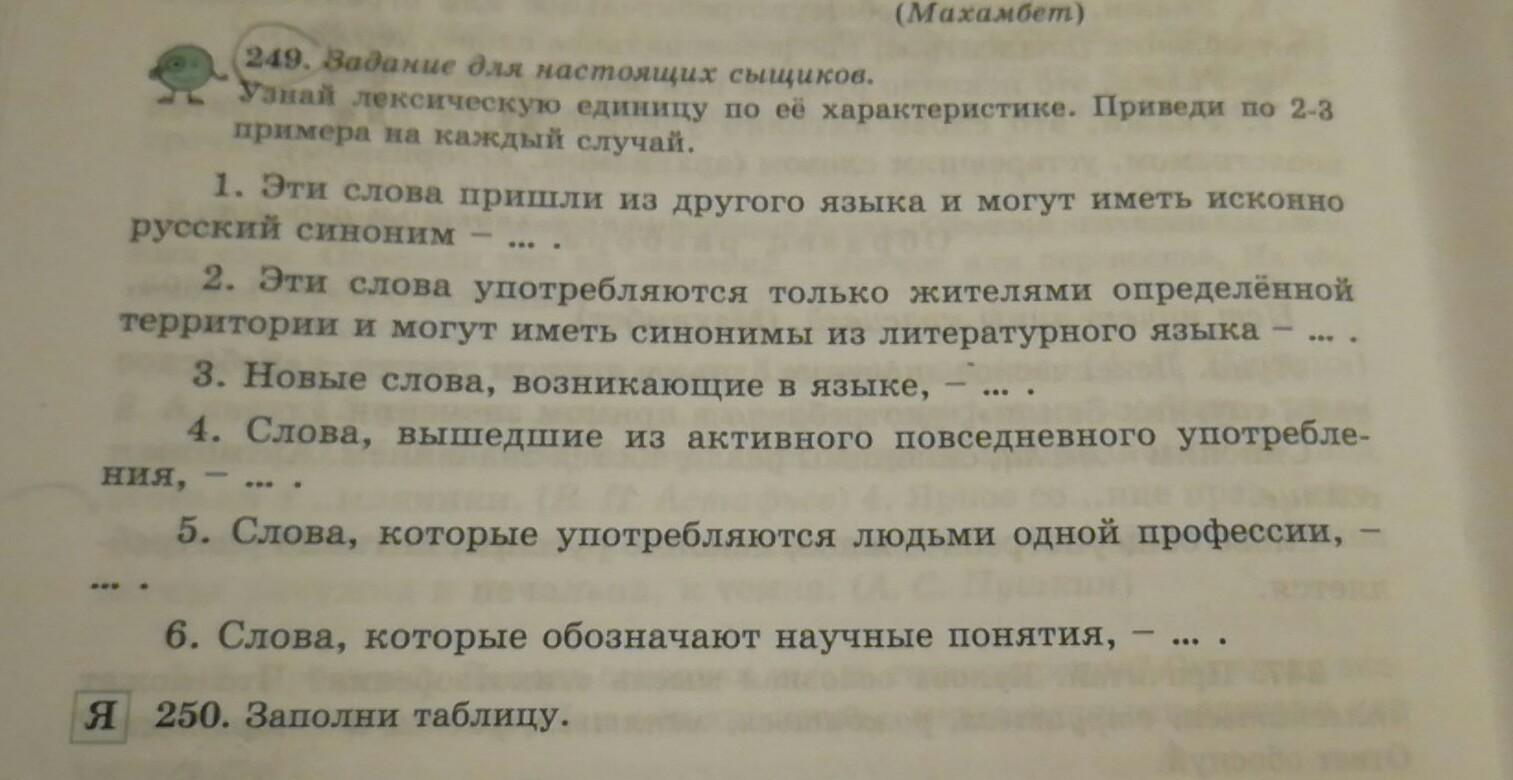 Помогите пожалуста по русскому языку 6класс упр