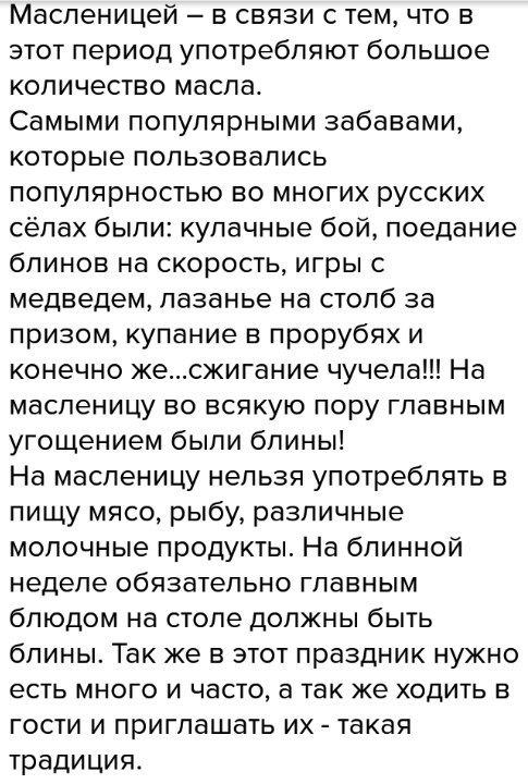 Доклад зимние национальные праздники народов россии 1301