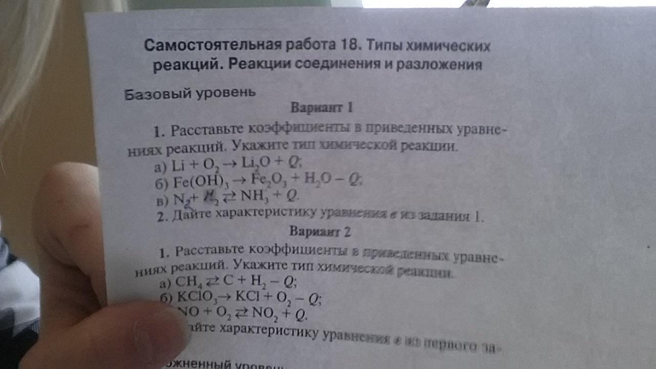 Сроооооооочно химия 8 класс