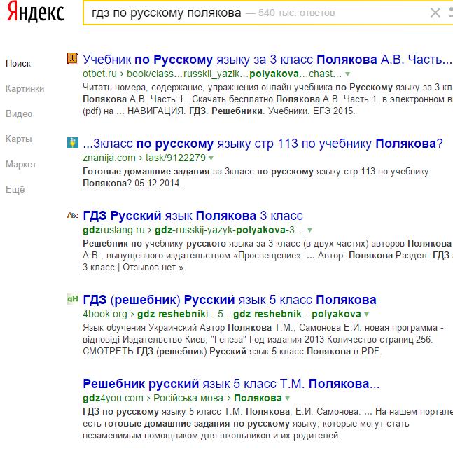 Решебник русский язык полякова 3 класс ответы.