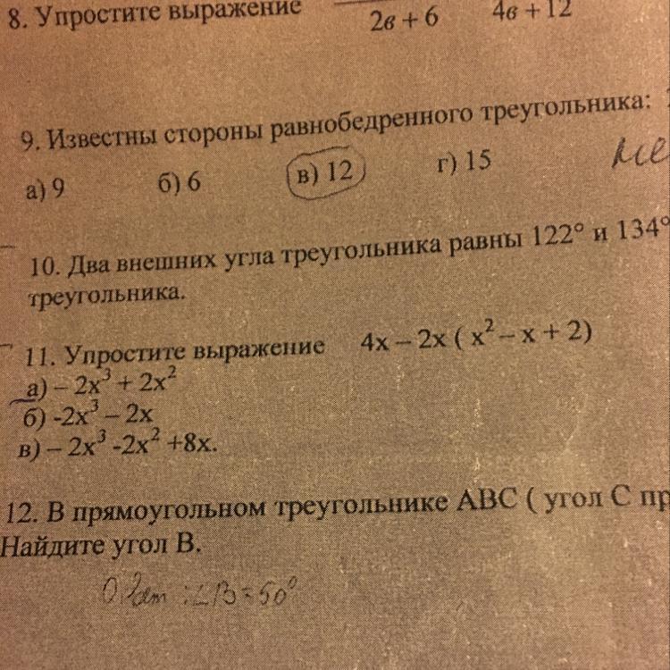 Помогите пожалуйста номер 11 с подробным
