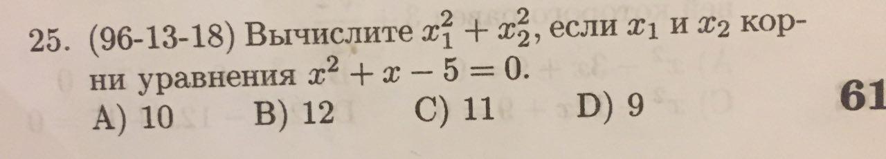 Помогите квадратное уравнение